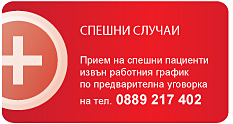 Денонощен спешен стоматолог София