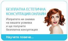 Безплатна естетична консултация онлайн