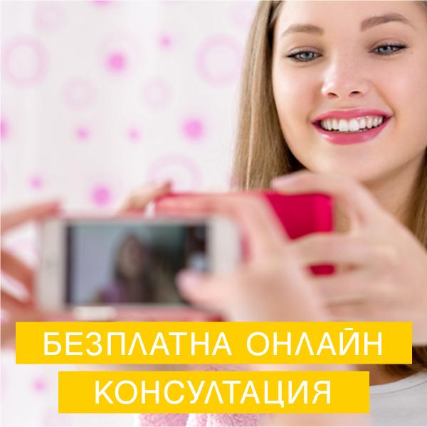 Безплатна онлайн консултация
